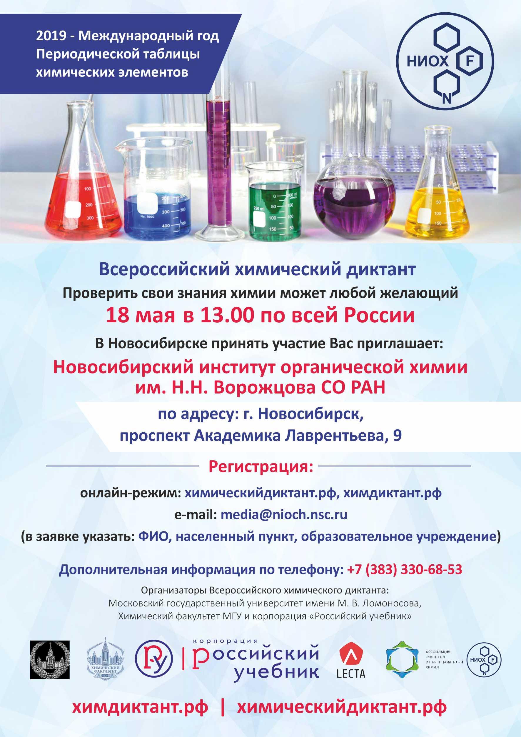 Афиша_хим диктант_new25.04.jpg