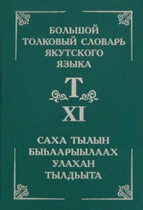Большой толковый словарь.png