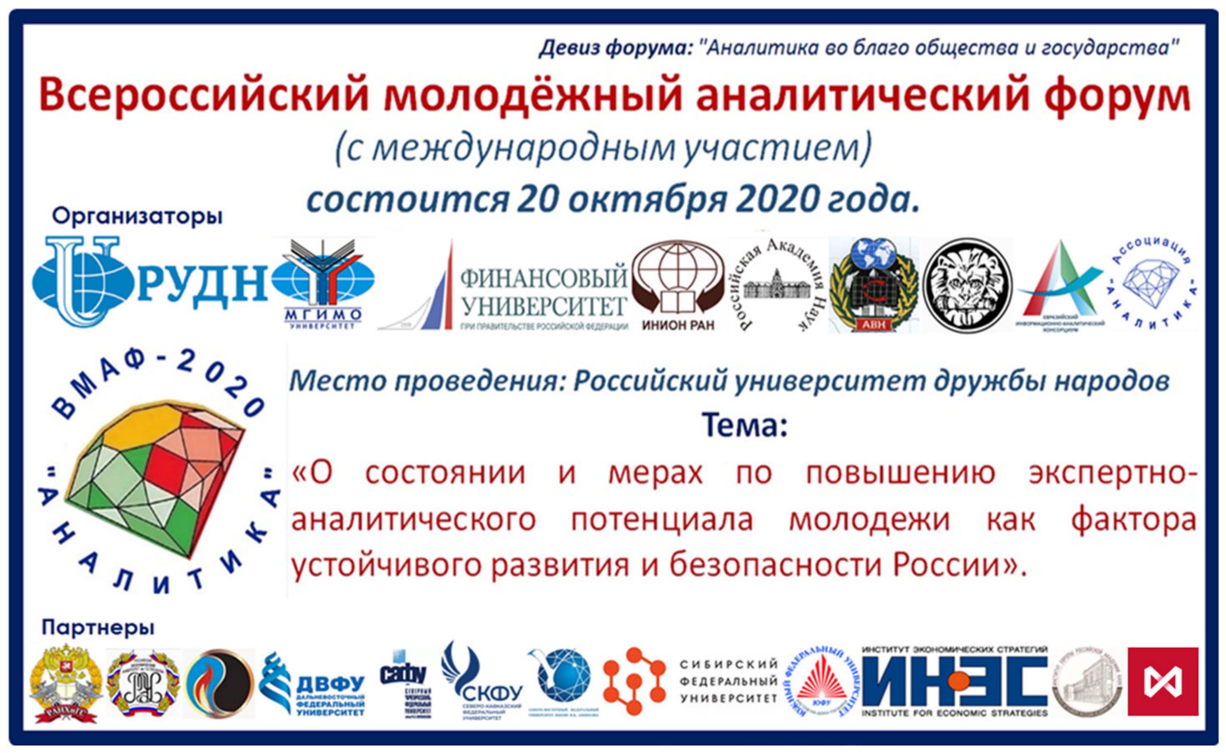 ВМАФ-2020 баннер 1- 1.jpg