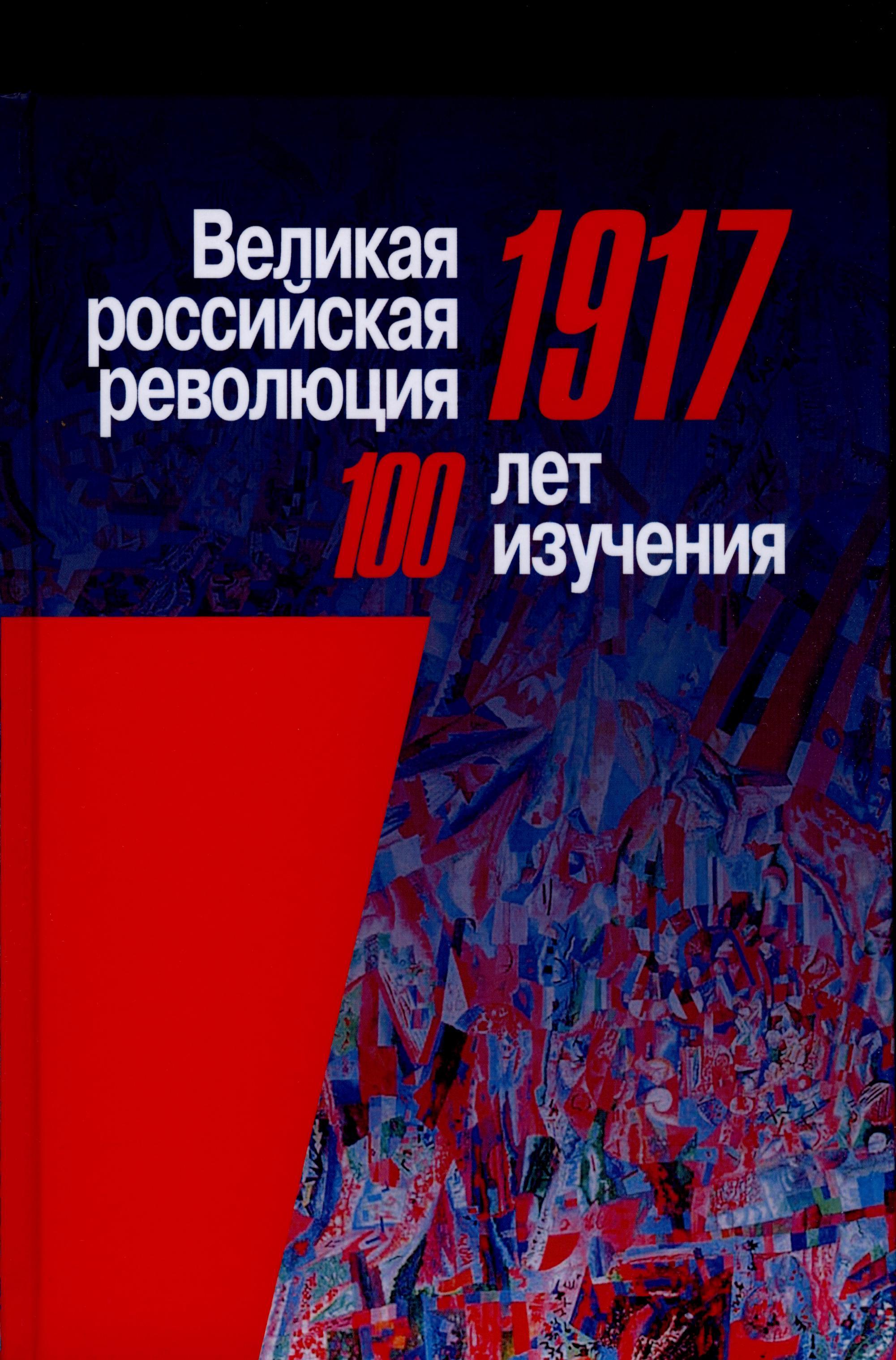 Великая Российская революция 1917 года.jpg