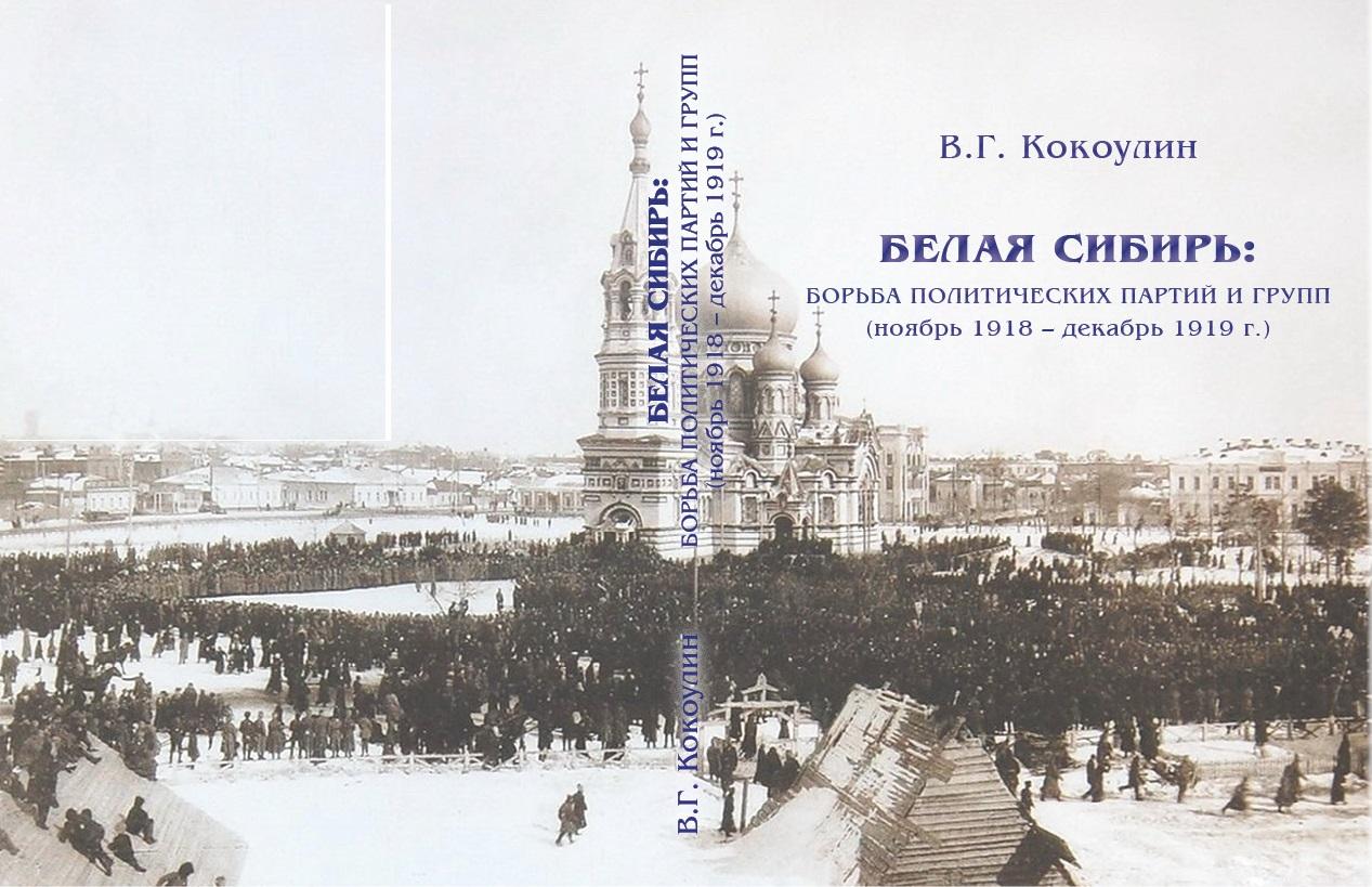 Обложка книги Белая Сибирь.jpg