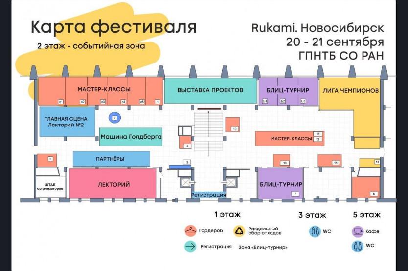 План_экспозиции_Rukami_Новосибирск.jpg