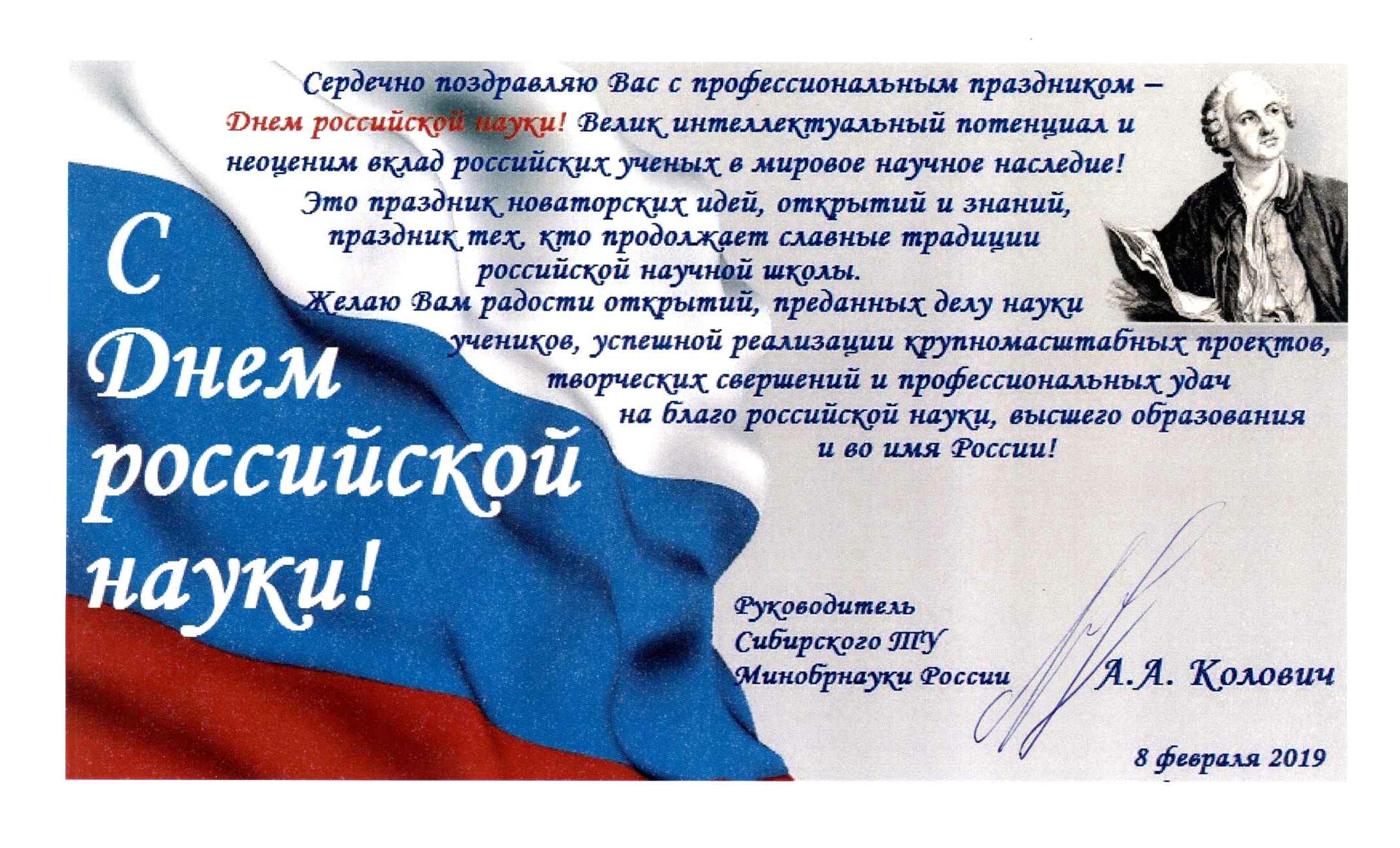 С Днем российской науки 2019.png
