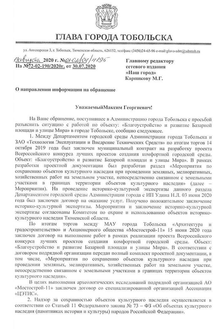 Тобольск_глава.png