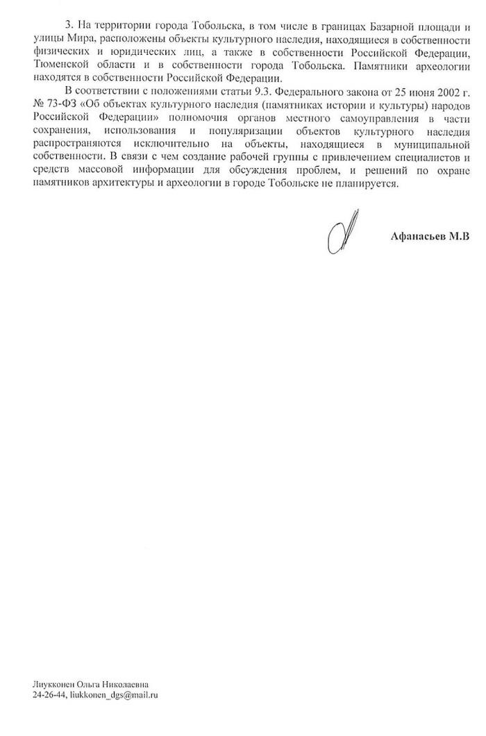 Тобольск_глава1.png