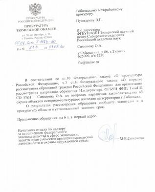 Тобольск_прокуратура.png