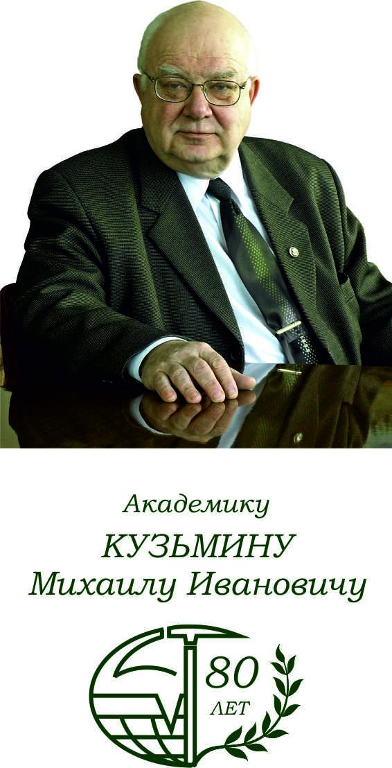 Фото МИ Кузьмина.jpg