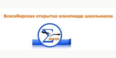 Всесибирская открытая олимпиада школьников 2019-2020 года | дата, где пройдет
