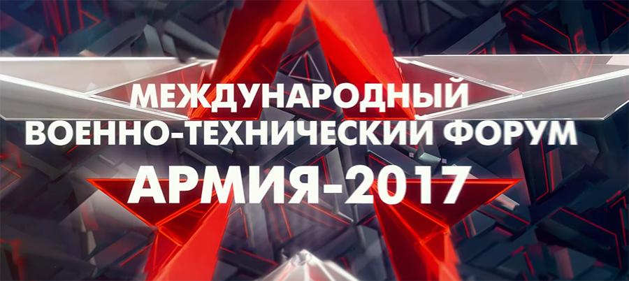 ARMIY-2017.jpg