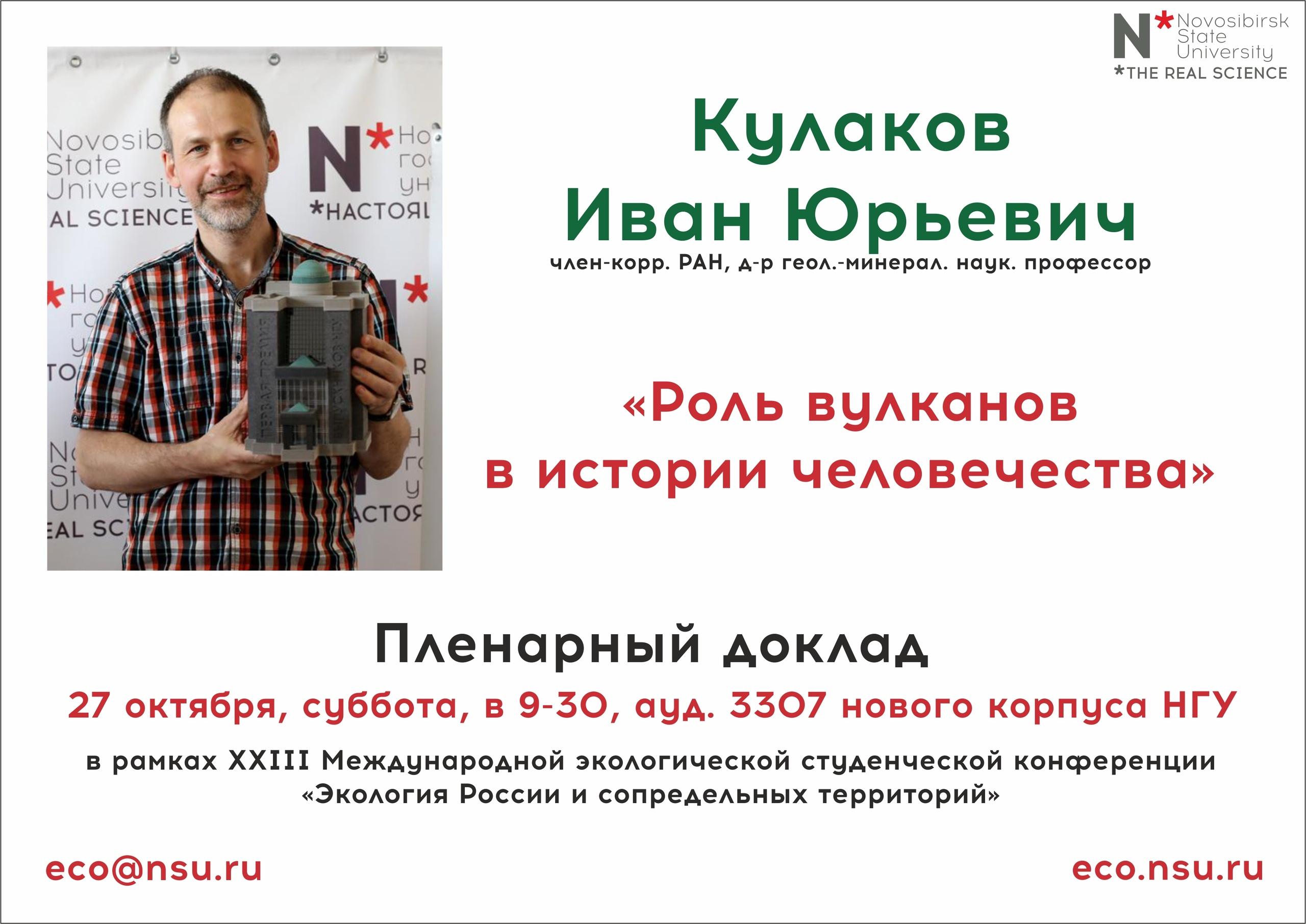 Kulakov_I.jpg