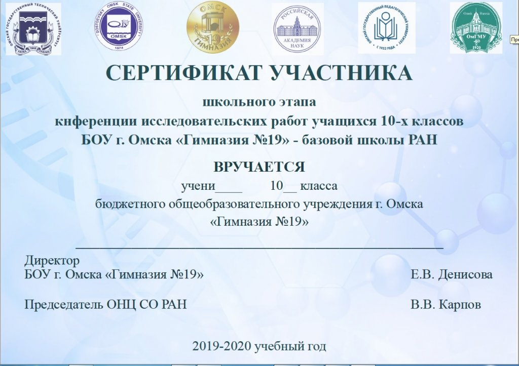 Sertifikat-konferentsiya-bazovykh-shkol-RAN.jpg