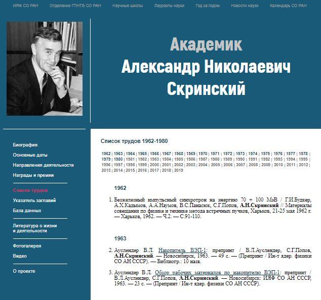 Skrinsk1.JPG