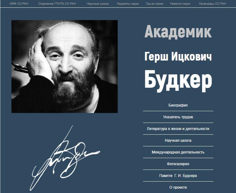 budker_1.jpg