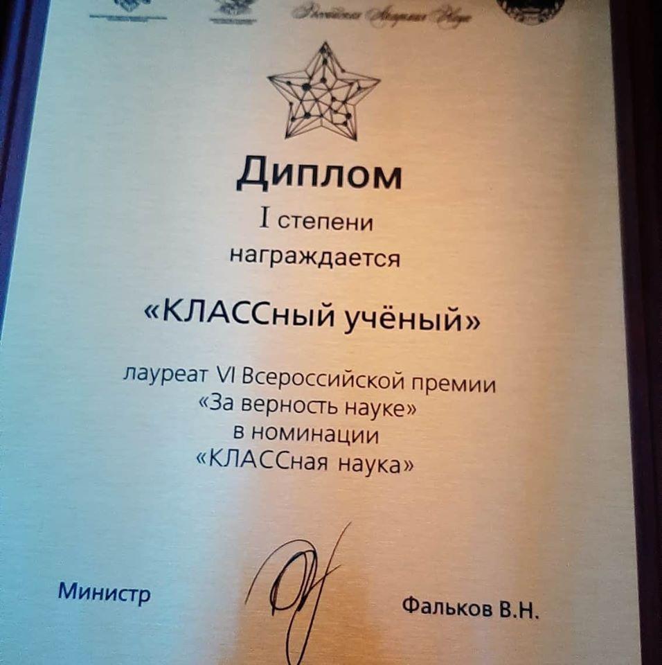 diplom_klassnyy_uchenyy.jpg