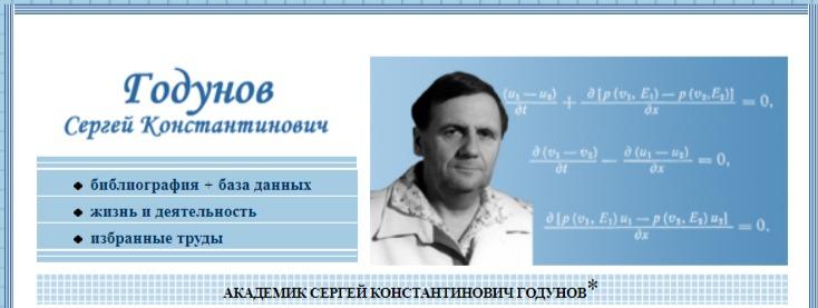 godunov_1.jpg