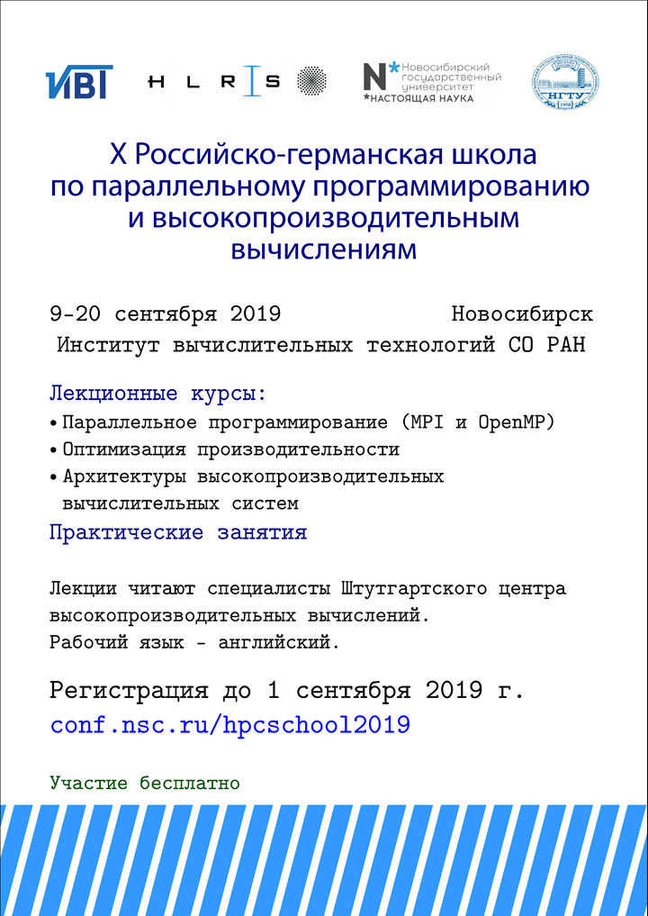 hpcschool-2019_-_poster_lsize.png