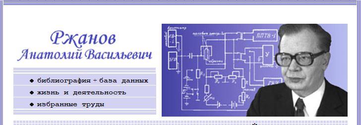 rzhanov_2.JPG