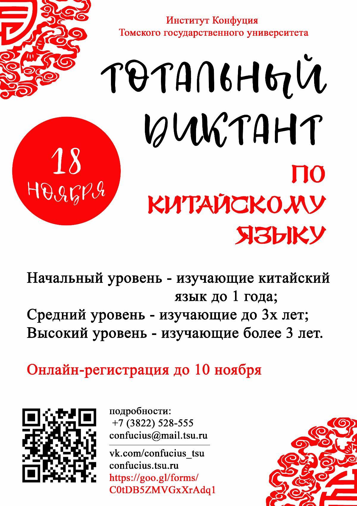 totalnyy-diktant_0.jpg