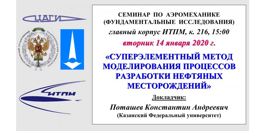 x8ojc-Obyavleniya-14012020-TsAGI-Potashev.png