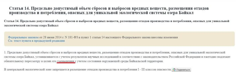 zakon_Baikal.jpg