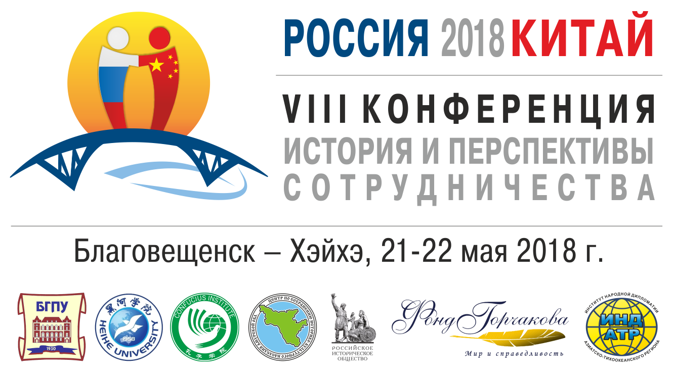 Conference_Russia-China_2018.png