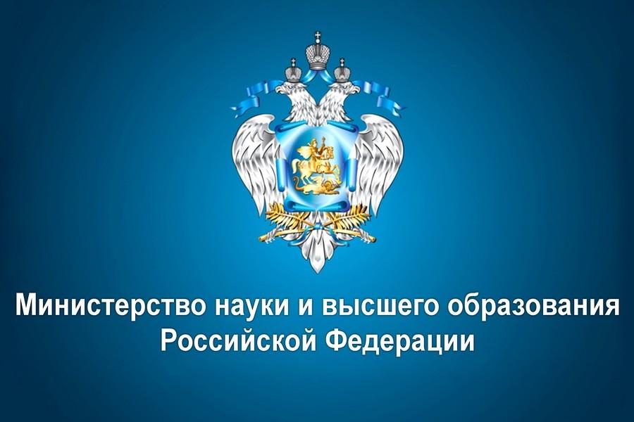 Картинки по запросу Министерство науки и высшего образования Российской Федерации.