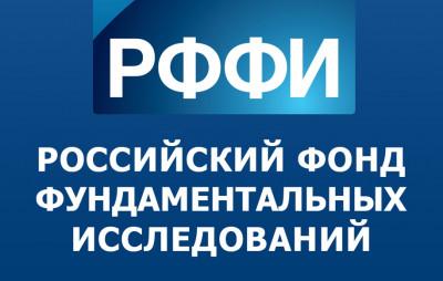Региональные конкурсы проектов фундаментальных исследований 2019 года.